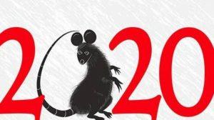 год крысы через 8 дней 022