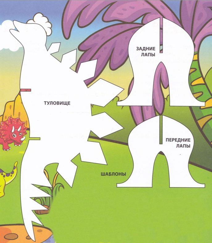 динозавр своими руками из картона 002