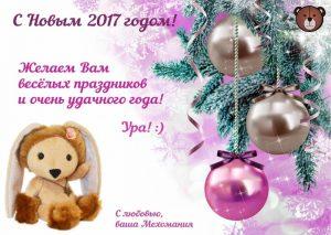 до нового года осталось 2 дня 019