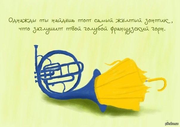 желтый зонтик как я встретил вашу маму 016