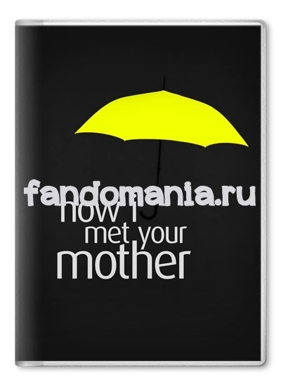 желтый зонтик как я встретил вашу маму 019