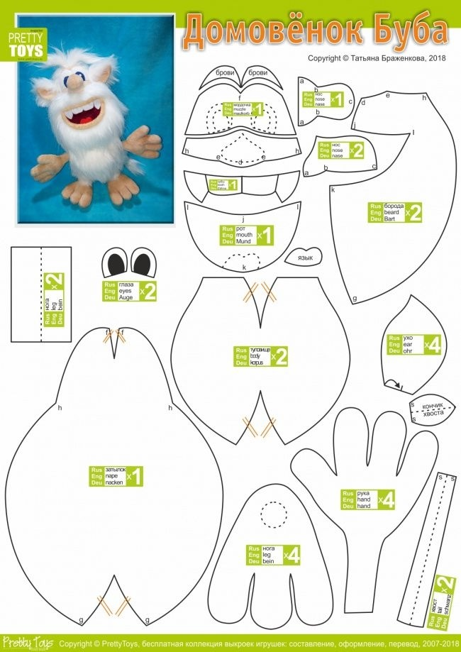 игрушка буба выкройка 002