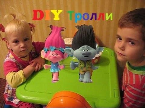 игрушки тролли своими руками 017