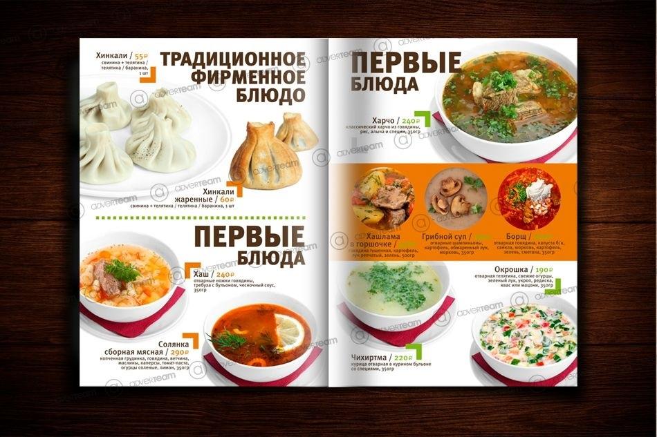 идеи для меню в кафе 004
