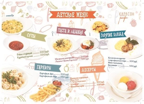 идеи для меню в кафе 012