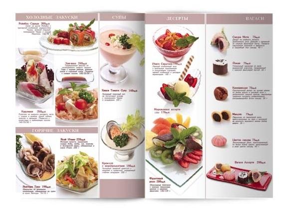 идеи для меню в кафе 015
