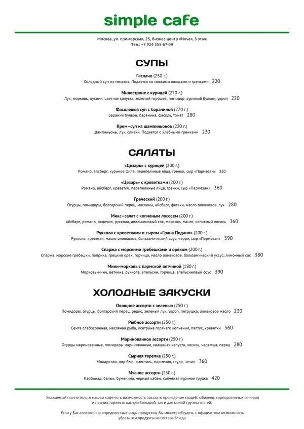 идеи для меню в кафе 017