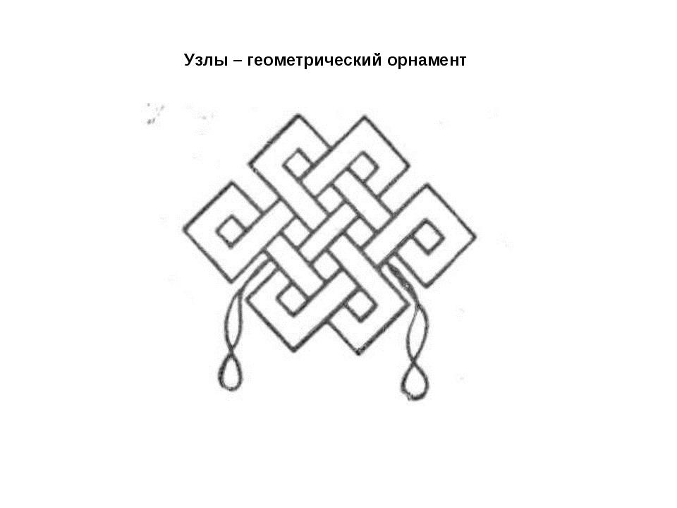 калмыцкий орнамент рисунок 019