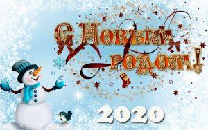 картинка новый год 2020 019