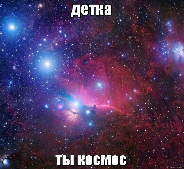 собой ты космос детка картинки юмор