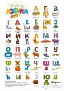 картинки живая азбука 023