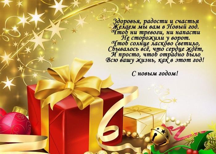 картинки и открытки про новый год 022