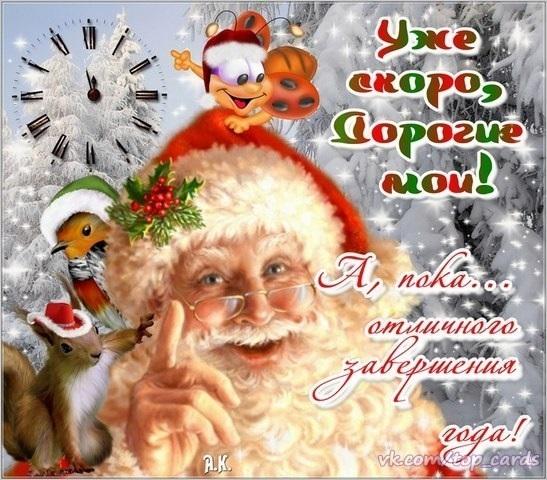 картинки и открытки скоро новый год 021