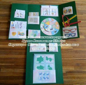 картинки лэпбук кармашки 020