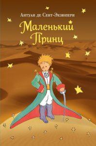 картинки маленький принц обложка книги 023