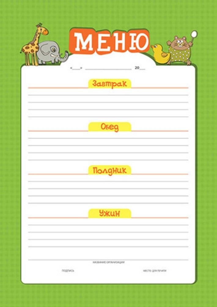 картинки дитячого садка меню помощи