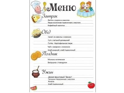 картинки меню для сада 022