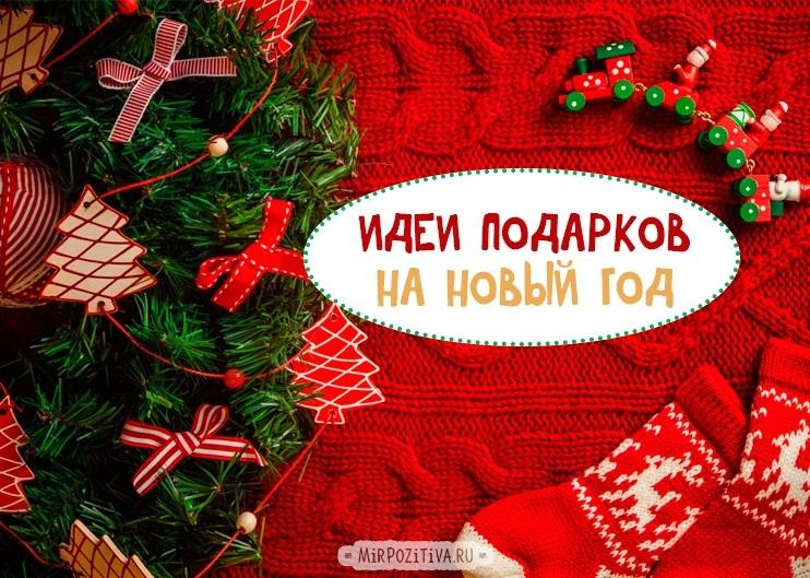 картинки на новый год подарков 005