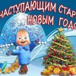 Картинки на старый новый год — скачать бесплатно