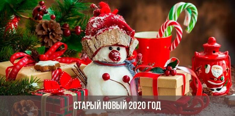 картинки на тему новый год 2020 020