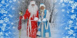 картинки новый год дед мороз и снегурочка 018