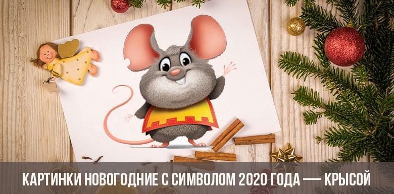 картинки новый год крысенка 006