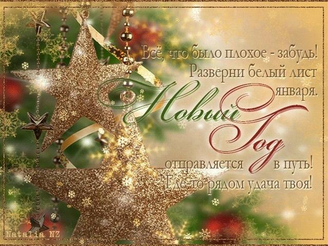 картинки праздника новый год в открытках 005