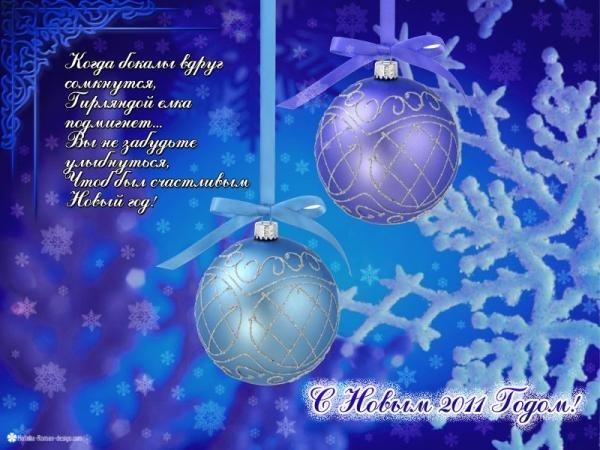 картинки праздника новый год в открытках 009