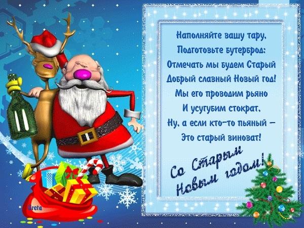 картинки праздника новый год в открытках 010