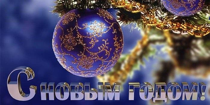 картинки праздника новый год в открытках 014