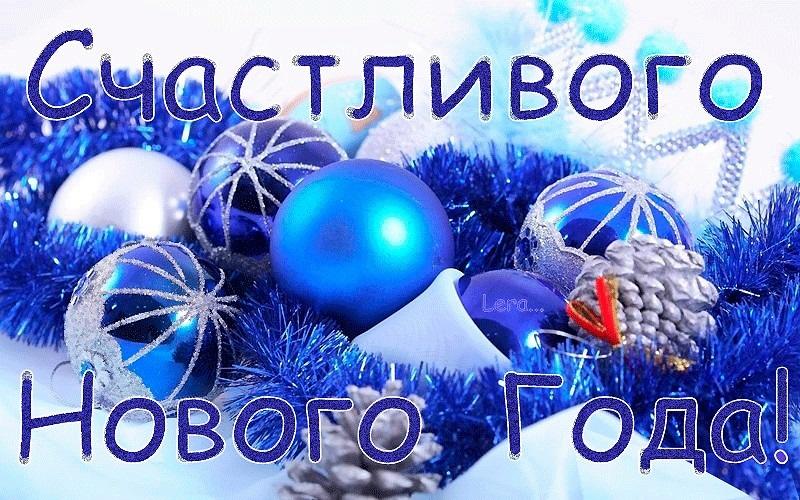 картинки праздника новый год в открытках 015