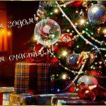 Картинки праздника новый год в открытках — загрузить