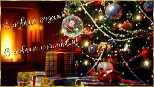 картинки праздника новый год в открытках 022
