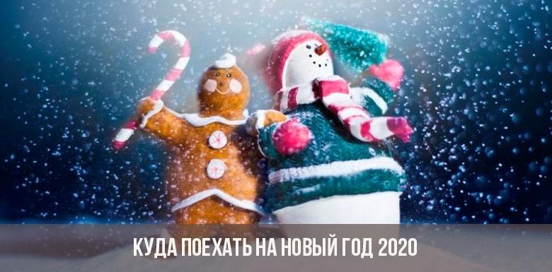 картинки 2020 на новый год 020
