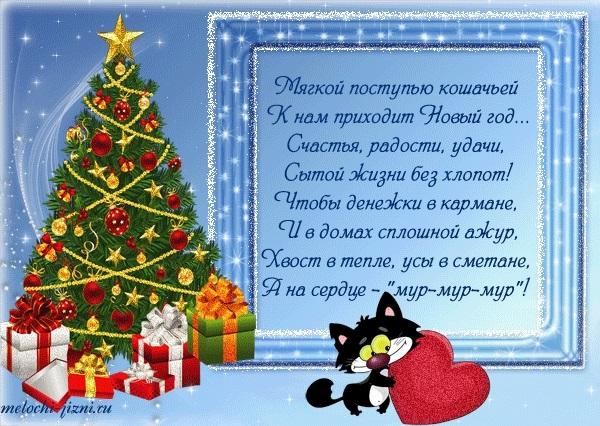 красивая открытка на новый год 021