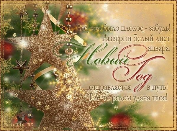 красивые картинки открытки на новый год 003