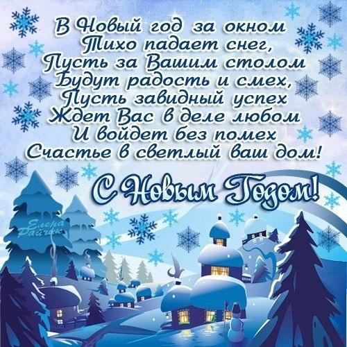 красивые картинки открытки на новый год 004