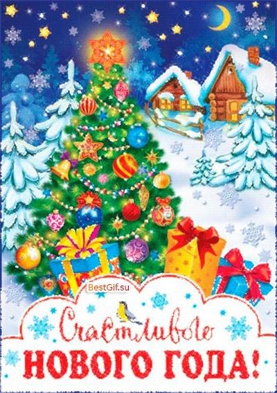 красивые картинки открытки на новый год 012