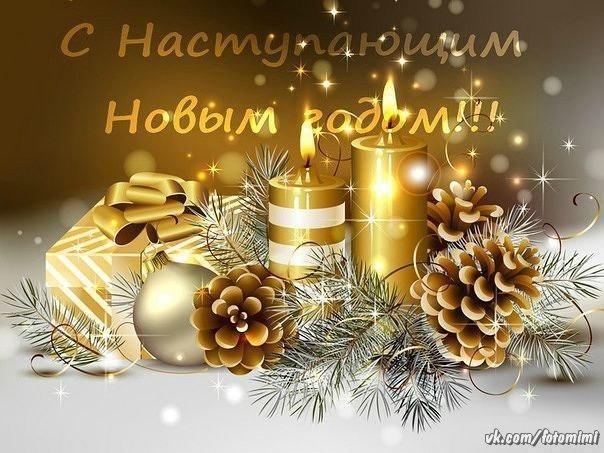 красивые картинки открытки на новый год 016