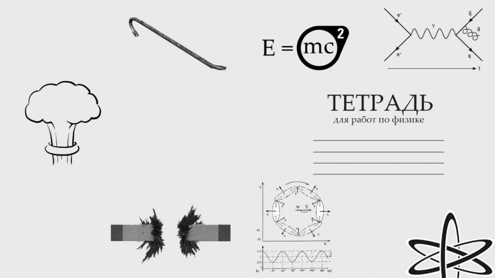 всегда нашем картинки по физике для оформления тетради рожденья племянницы