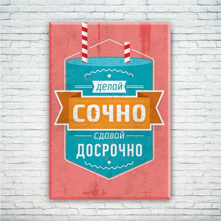 мотивирующий постер 001