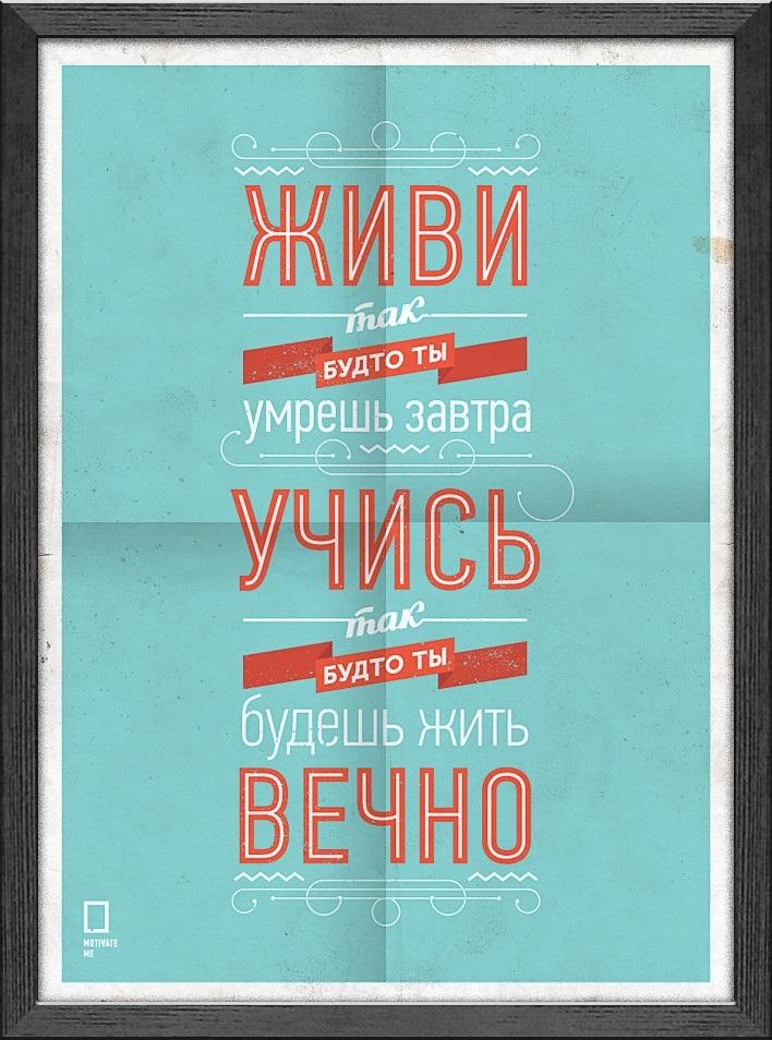 мотивирующий постер 002