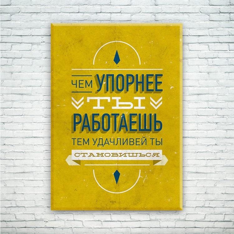 мотивирующий постер 003