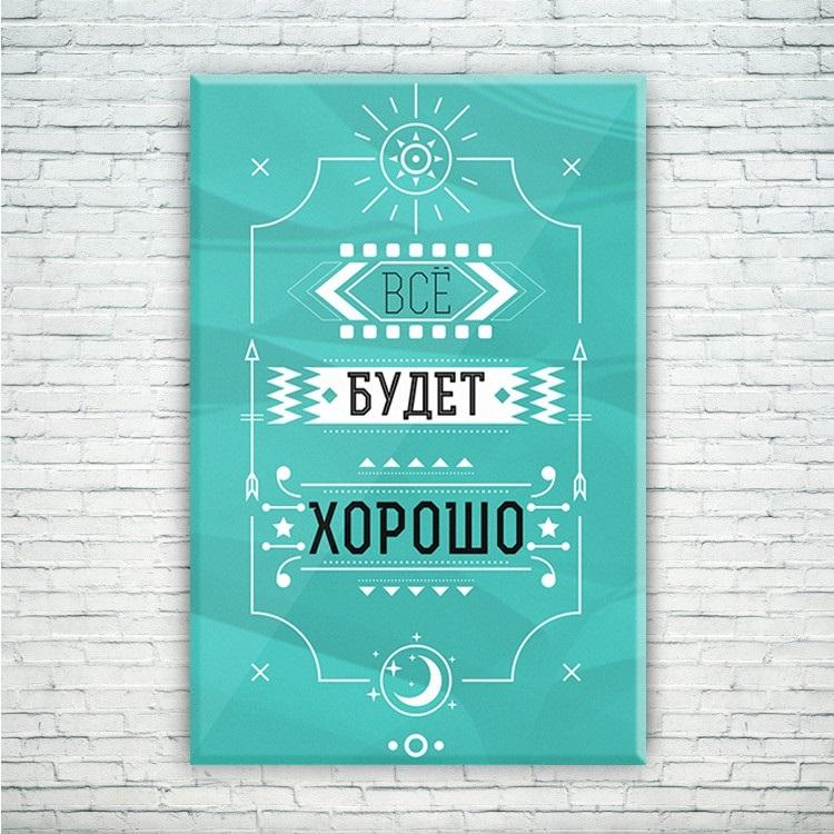 мотивирующий постер 004