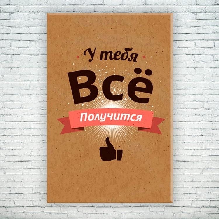 мотивирующий постер 006