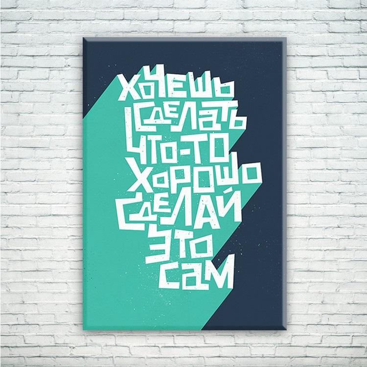 мотивирующий постер 008