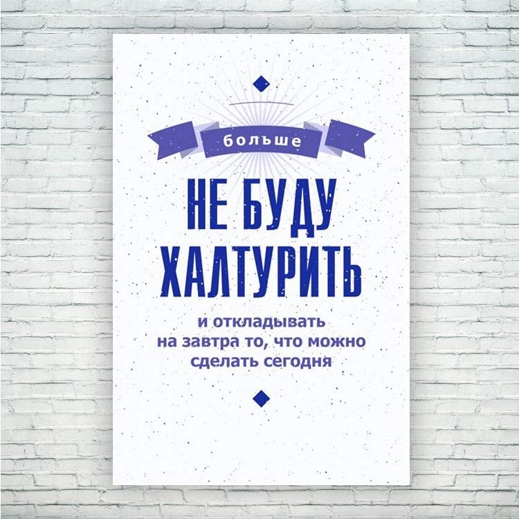 мотивирующий постер 010