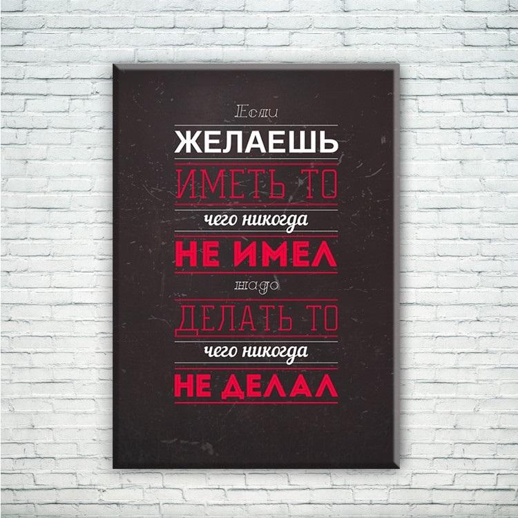 мотивирующий постер 012