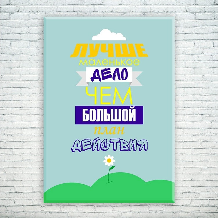 мотивирующий постер 015