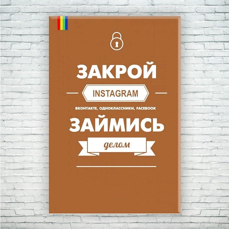 мотивирующий постер 016